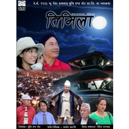 Timila - Nepalbhasa Movie