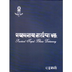 Practical Nepal Bhasa Dictionary